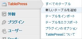 tablepress_2
