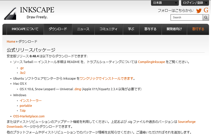 inkscape_dowmload