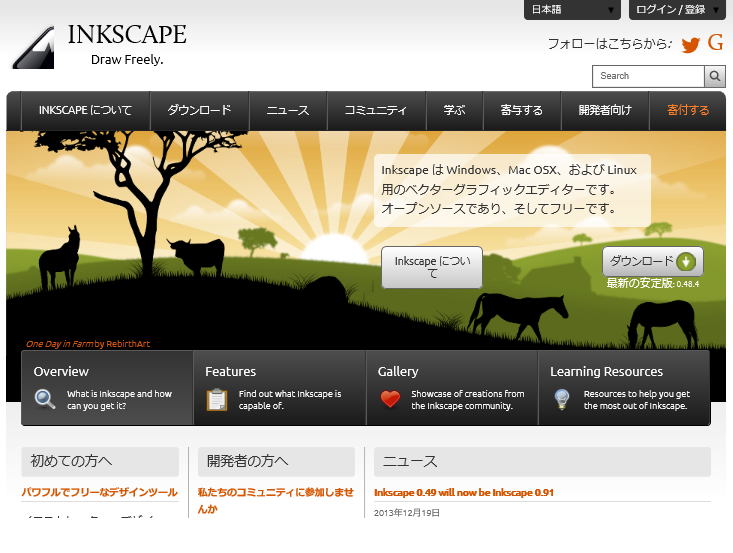inkscape_hp
