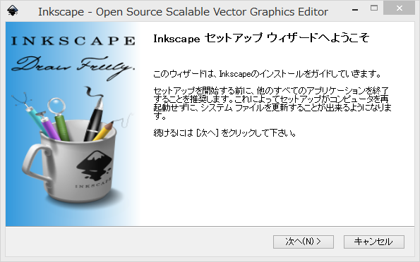 inkscape_inst_2