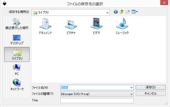 inkscape_file_save_menu_1