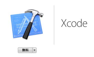 xcode_inst_1