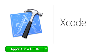xcode_inst_2