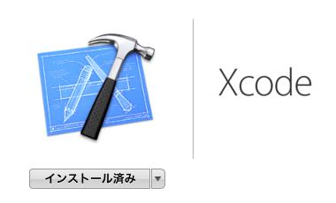 xcode_inst_5