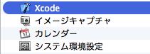 xcode_inst_6
