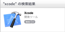 xcode_inst_app_store_find_2