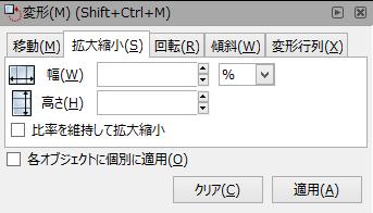 inkscape_resize_2