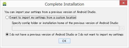 android_studio_inst_13