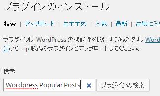 wp_popular_posts_2