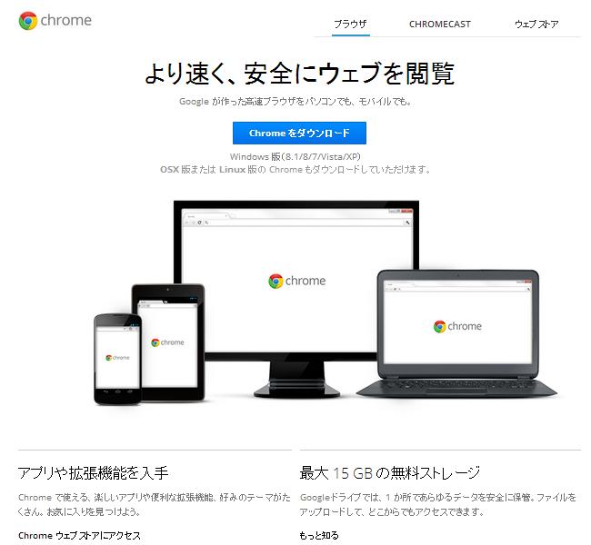 chrome_home_1
