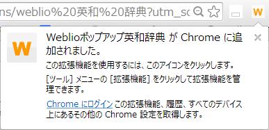 chrome_weblio_1
