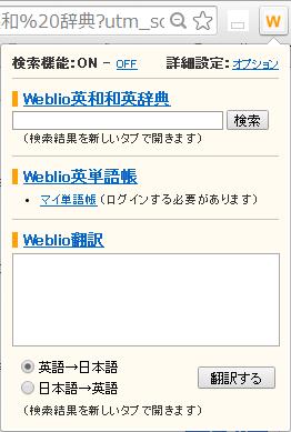 chrome_weblio_2