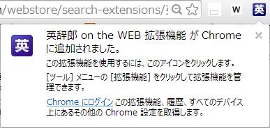 eijiro_chrome_2