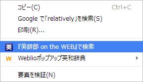 eijiro_chrome_4