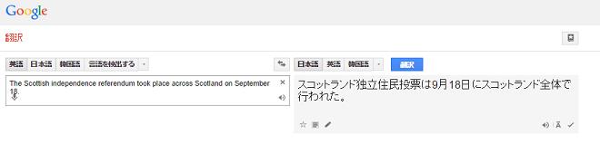 google_trans_2