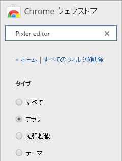 pixler_editor_1