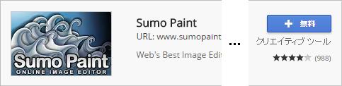 sumo_paint_2