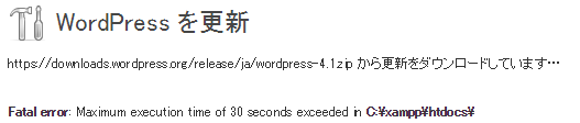 wp_update_fail_2