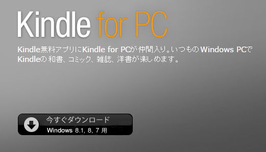 kindle_for_pc_1