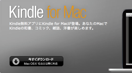 kindle_for_mac_1