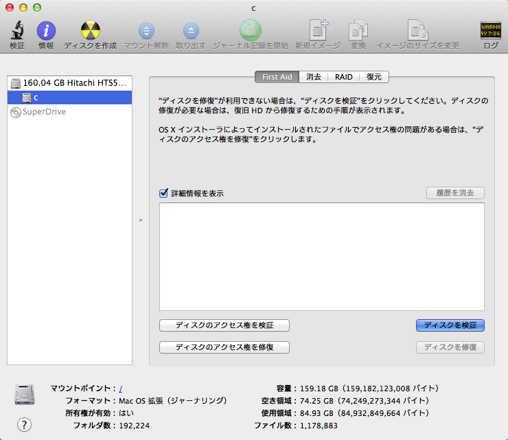 partitions_mac_3
