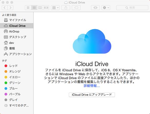 icloud_drive_1