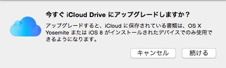 icloud_drive_5