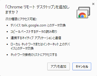 chrome_remote_ext_3