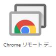 chrome_remote_ext_4