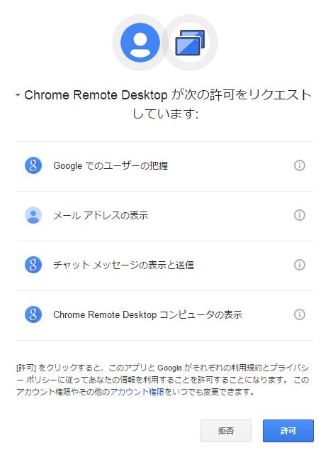 chrome_remote_ext_8