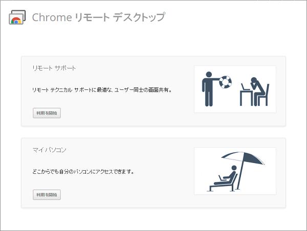 chrome_remote_ext_9