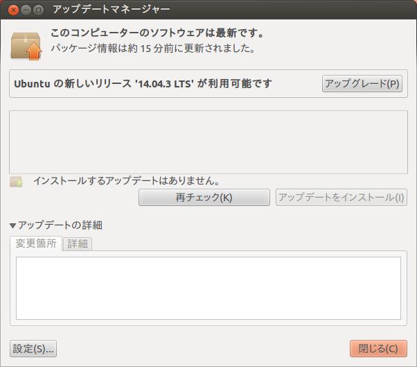 ubuntu_update_1