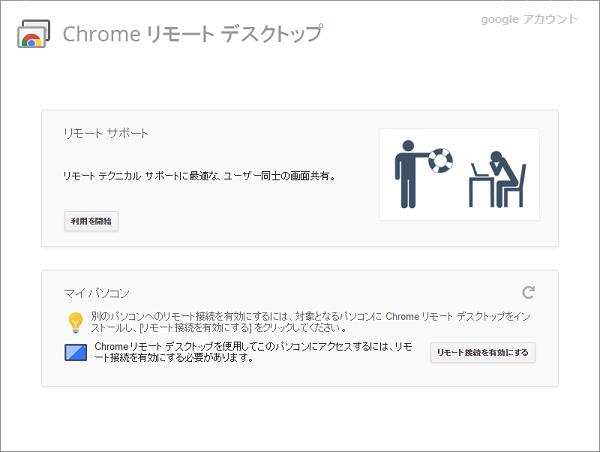 chrome_remote_ext_10x