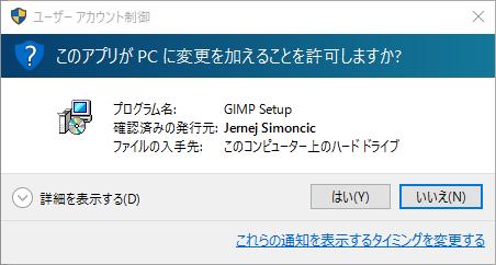 gimp_win_inst_2