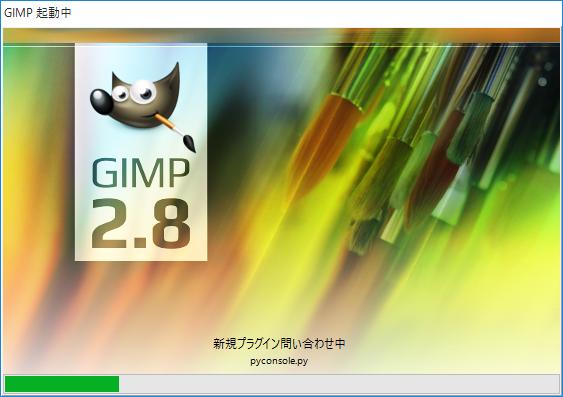 gimp_win_inst_7
