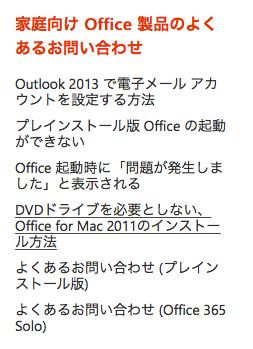 office_mc_reinst_2